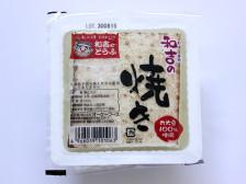 和吉の焼き豆腐